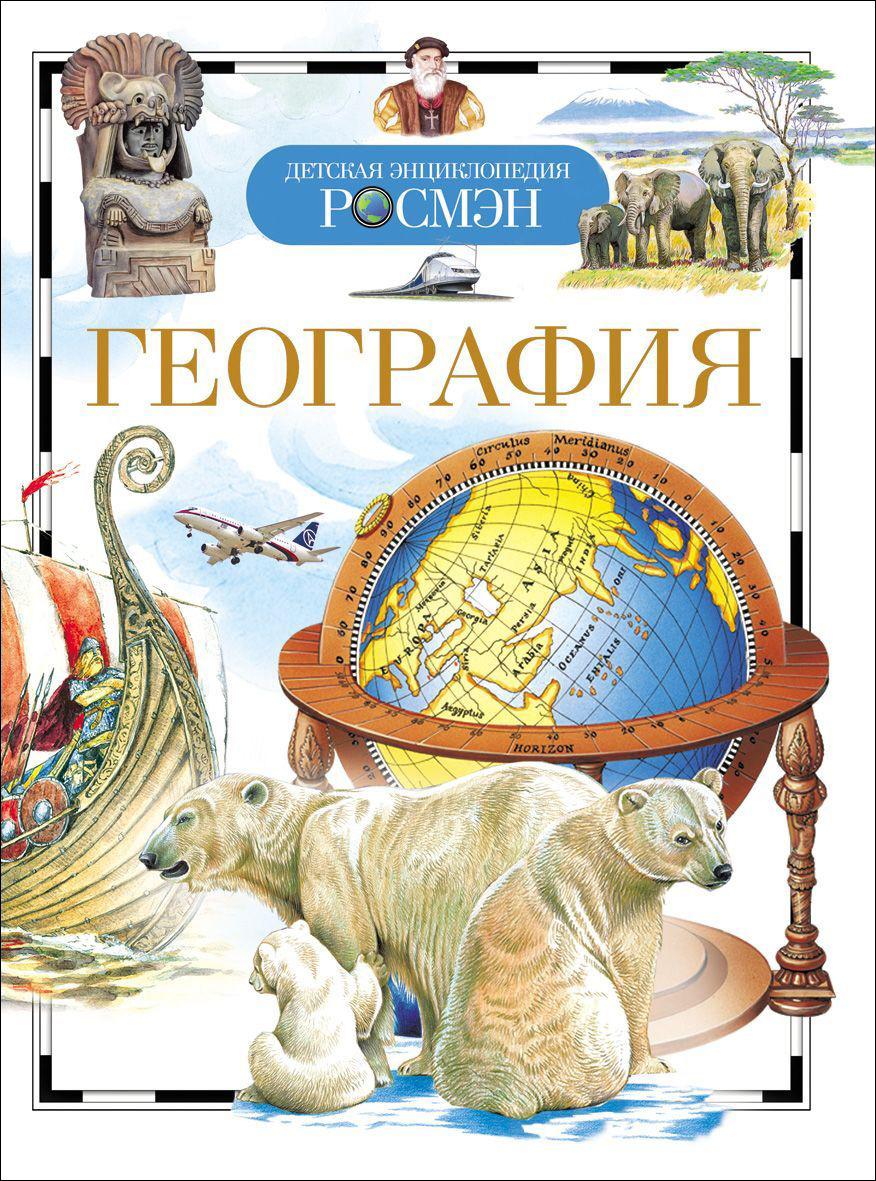 География (ДЭР) росмэн чудеса света россия дэр