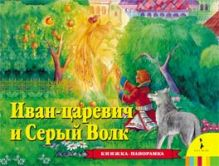 Иван Царевич и серый волк(панорамка)