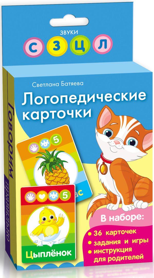 Логопедические карточки (кошка) jp 247 10 фигурка кошка pavone