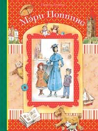 Трэверс П. - Мэри Поппинс (премиум) обложка книги