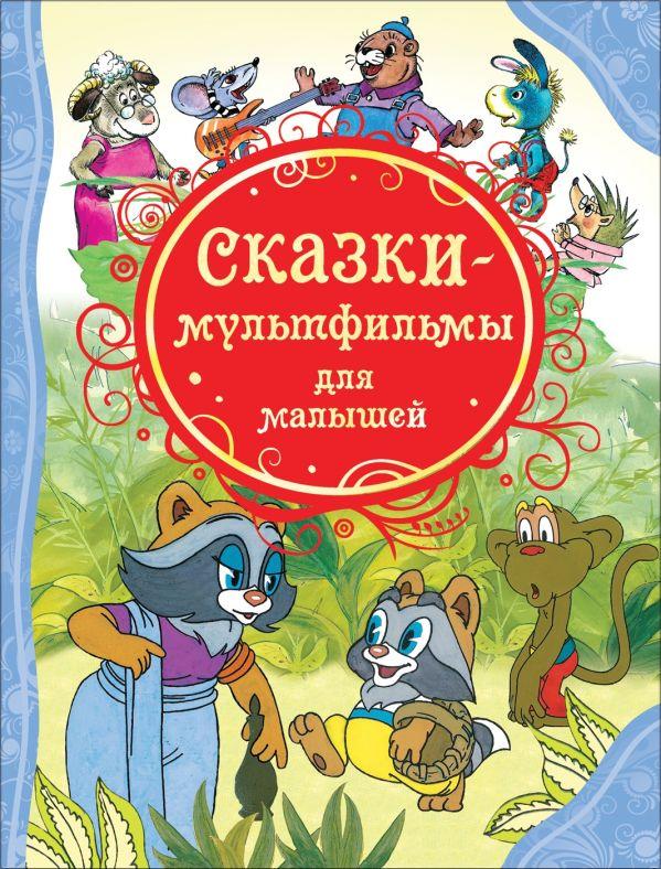 сказки для самых маленьких купить книгу