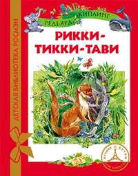 Киплинг Р. - Рикки-Тикки-Тави (ДБР) обложка книги