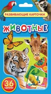Животные (Развивающие карточки)