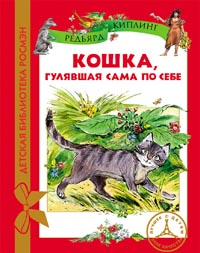 Кошка, гулявшая сама по себе (ДБР)