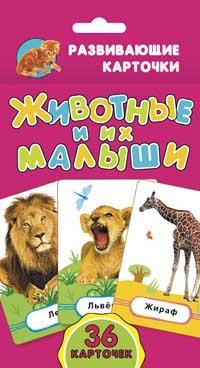 Животные и их малыши (Развивающие карточки)