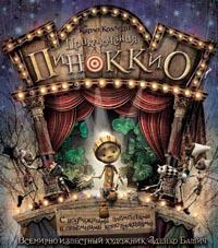 Коллоди К. - Приключения Пиноккио (новелти) обложка книги
