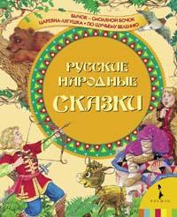 Русские народные сказки (По щучьему велению и др.)