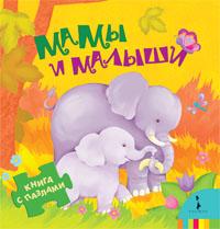 Мамы и малыши (Книга с пазлами для малышей)