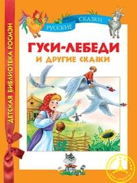 Гуси-лебеди и другие сказки (ДБР)