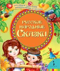 Рус. народ. сказки (Гуси-лебеди и др.)