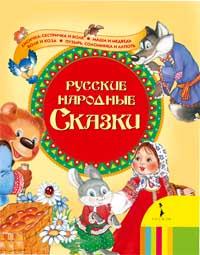 Рус. народ. сказки (Лисичка-сестричка и др.)