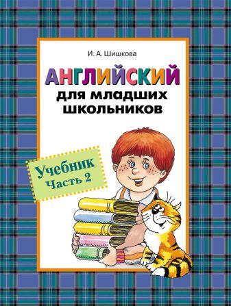 Шишкова И.А. - Англ. для мл. школьников. Учебник. Часть 2 обложка книги