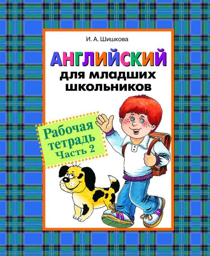 Шишкова И.А. - Англ. для мл. школьников. Рабочая тетрадь. Часть 2 обложка книги
