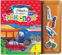 Транспорт (Книжки с магнитами)