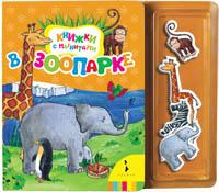 В зоопарке (Книжки с магнитами)
