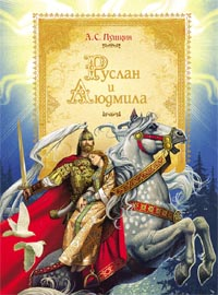 Пушкин А. - Руслан и Людмила обложка книги