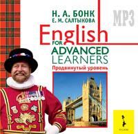 Бонк Н.А. - Компакт-диск English for advanced learners обложка книги