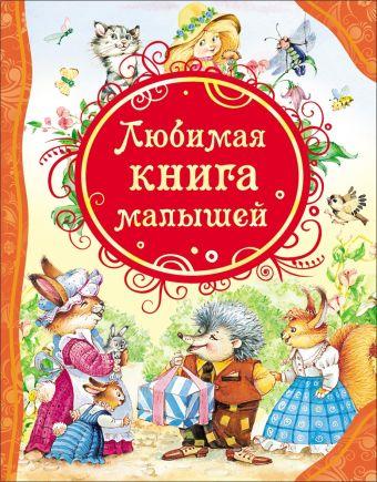 Любимая книга малышей (ВЛС)