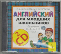 Шишкова И.А. - 2 компакт-диска (CD- аудио). Англ. для мл. шк. ч.1 обложка книги