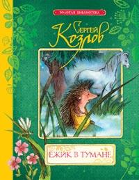 Козлов С. - Ёжик в тумане (Золотая б-ка) обложка книги