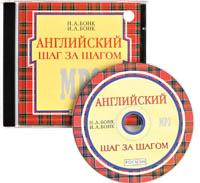 Компакт-диск МР3 'Английский шаг за шагом' rmg лучшее на мр3 лолита компакт диск mp3