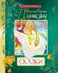 Пушкин А. - Сказки. Книга 1 Пушкин А.С. (Золотая б-ка) обложка книги