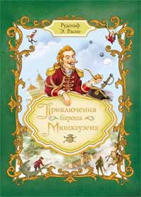 Распэ Р. - Приключения барона Мюнхаузена (премиум) обложка книги