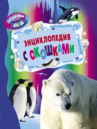Загадочные животные (Энциклопедия с окошками)