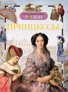 Принцессы. Детская энциклопедия РОСМЭН