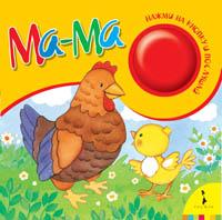 Ма-ма (Большая кнопка)