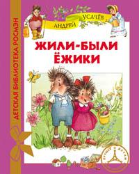 Жили-были ежики (ДБР) Усачев А.