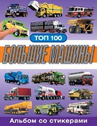 Альбом со стикерами ТОП 100. Большие машины