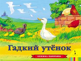Андерсен Г.-Х. - Гадкий утенок(панорамка) обложка книги