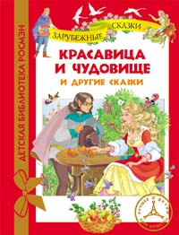 Красавица и чудовище и др. сказки (ДБР)