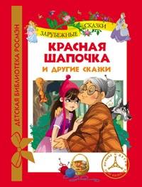 Красная шапочка и др. сказки (ДБР)