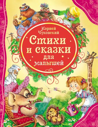 Стихи и сказки для малышей Чуковский К. (ВЛС) Чуковский К.