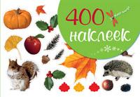 400 наклеек (зеленая) (новое оформление)