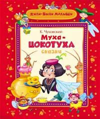 Чуковский К. - Муха-цокотуха (Жили-были малыши) обложка книги
