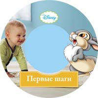 Disney Baby Вперёд, малыш!
