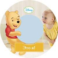 Disney Baby Это я!