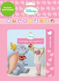 Disney Baby Смотри, как я расту (для девочек)