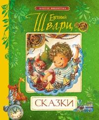 Шварц Е. - Сказки Шварц. (Золотая б-ка) обложка книги