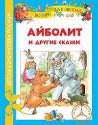 Чуковский К. - Айболит и др. сказки (ДБР) обложка книги