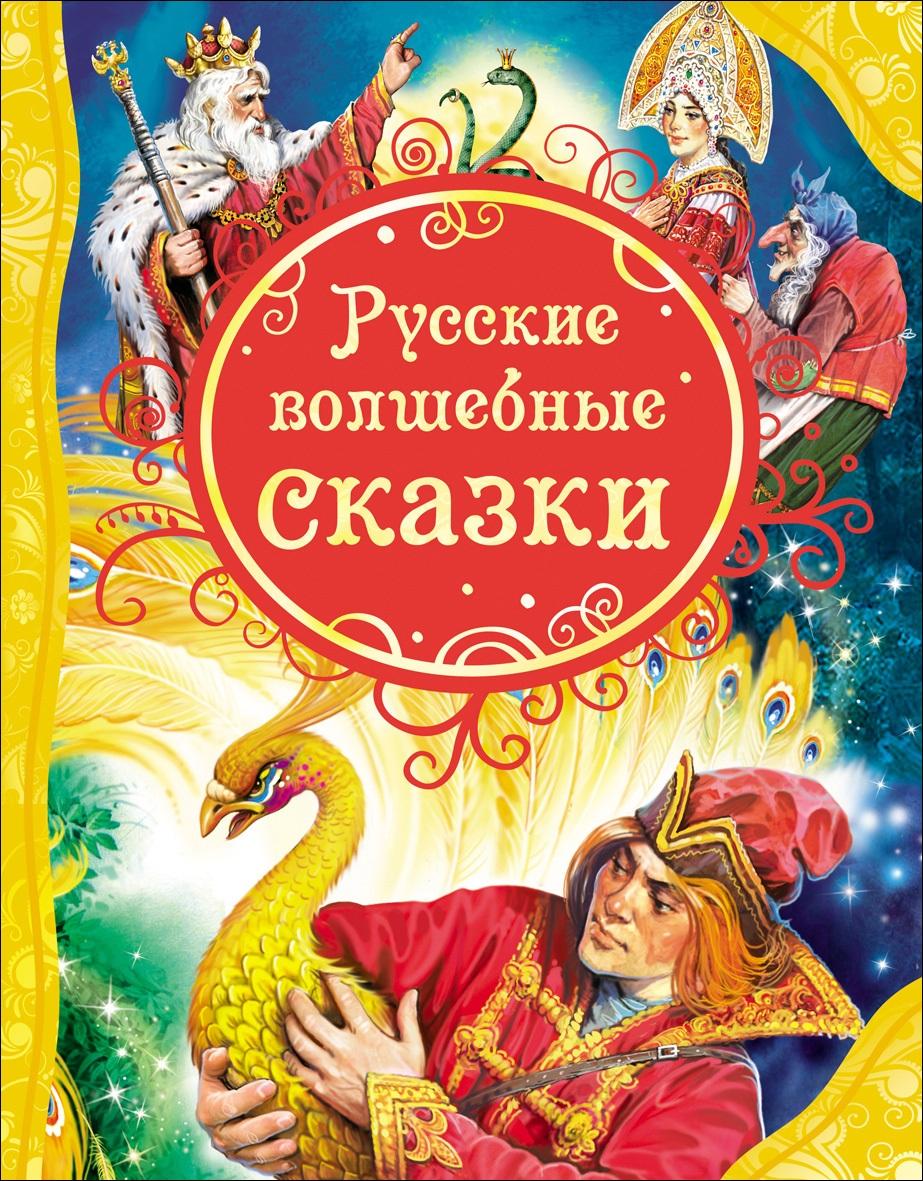 Русские волшебные сказки (ВЛС) голенищева о ред жар птица и василиса царевна