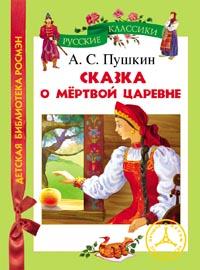 Сказка о мертвой царевне (ДБР) Пушкин А.