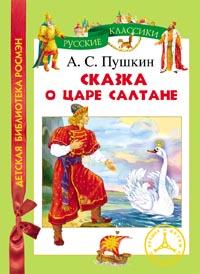 Пушкин А. - Сказка о царе Салтане (ДБР) обложка книги