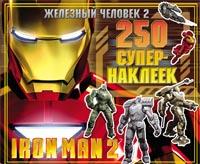 Железный человек. 250 супер-наклеек