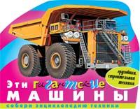 Эти гигантские машины (грузовики, строительная тех