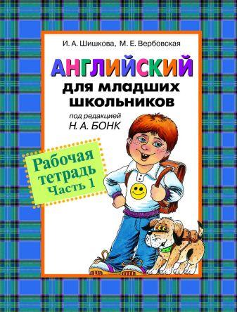 Шишкова И.А. - Англ. для мл. школьников. Рабочая тетрадь. Часть 1 обложка книги