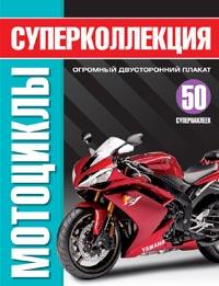 Суперколлекция. Мотоциклы